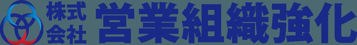 株式会社 営業組織強化